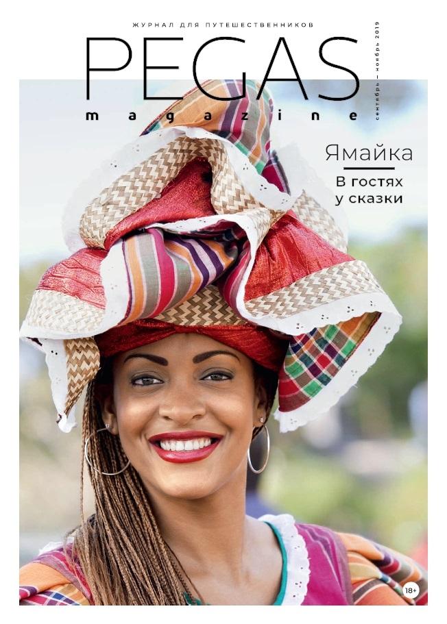 Бортовой журнал PEGAS Сентябрь-Ноябрь 2019