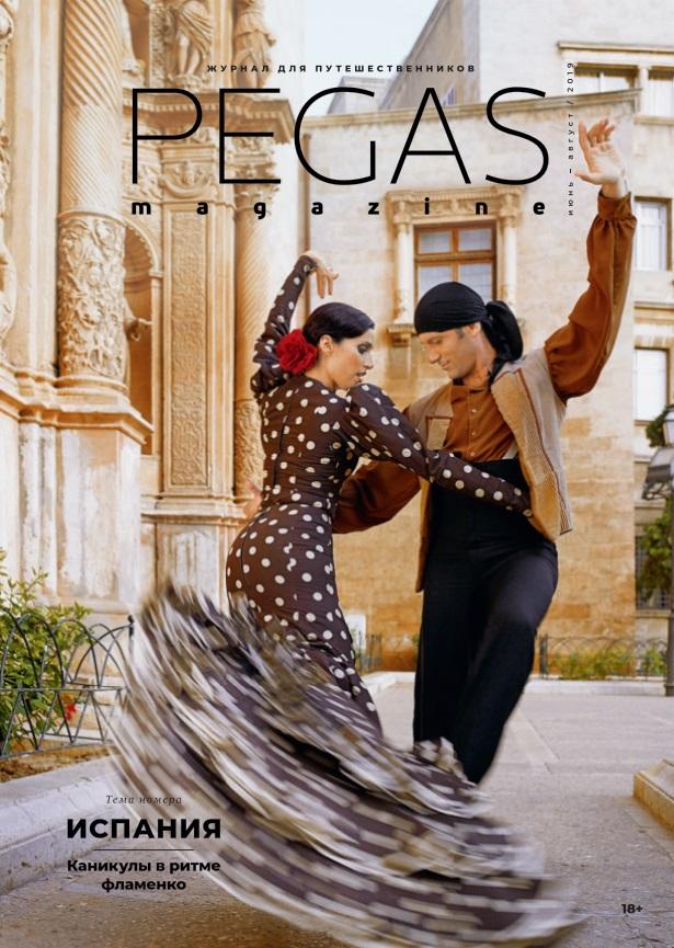 Бортовой журнал PEGAS Июнь-Август 2019