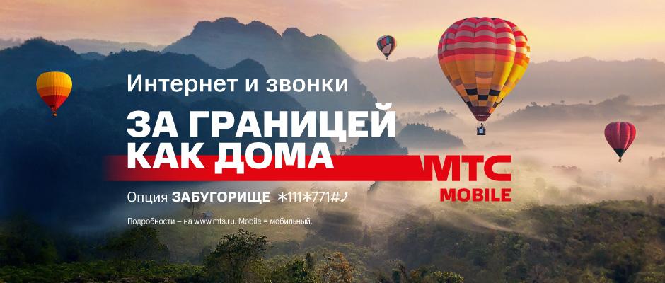 mts - b2c