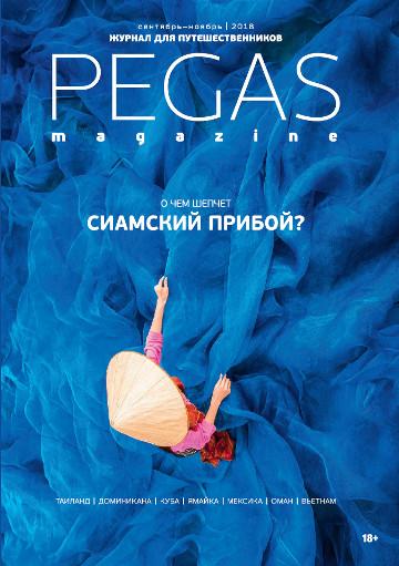 Бортовой журнал PEGAS сентябрь-октябрь 2018