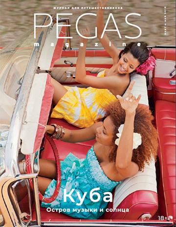 Бортовой журнал PEGAS март-май 2019