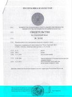 tz_kazahstan001.jpg