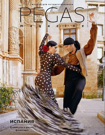 Обложка журнала PEGAS июнь-август 2019