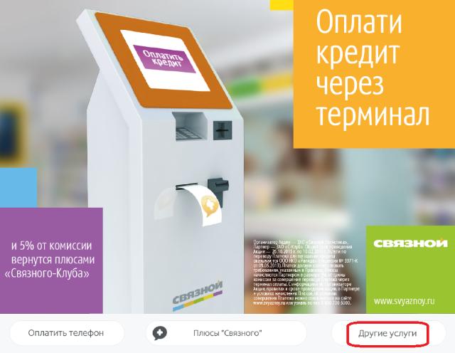 онлайн кредит на телефон в связном иркутск банк хоум кредит комсомольск