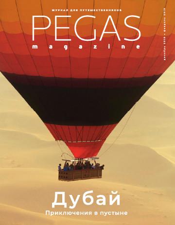 Обложка журнала PEGAS декабрь 2018-февраль 2019