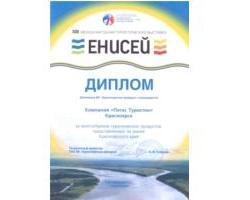 diplom_krasnoyarsk_thumb.jpg