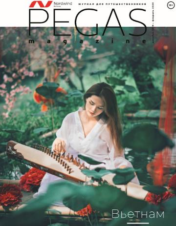 Обложка журнала PEGAS декабрь 2019-февраль 2020