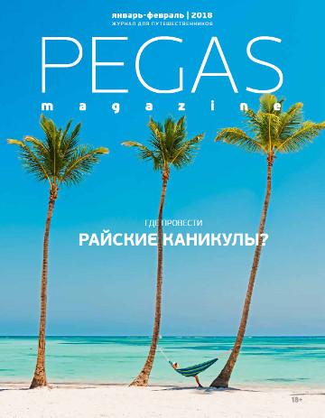 Бортовой журнал PEGAS январь-февраль 2018