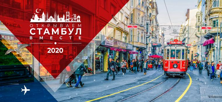 Открываем Стамбул вместе - Площадь Таксим   Пегас Туристик