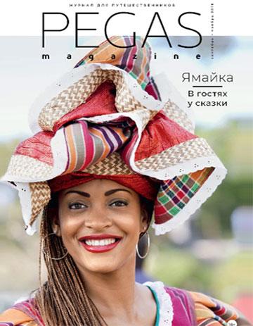 Обложка журнала PEGAS сентябрь-ноябрь 2019