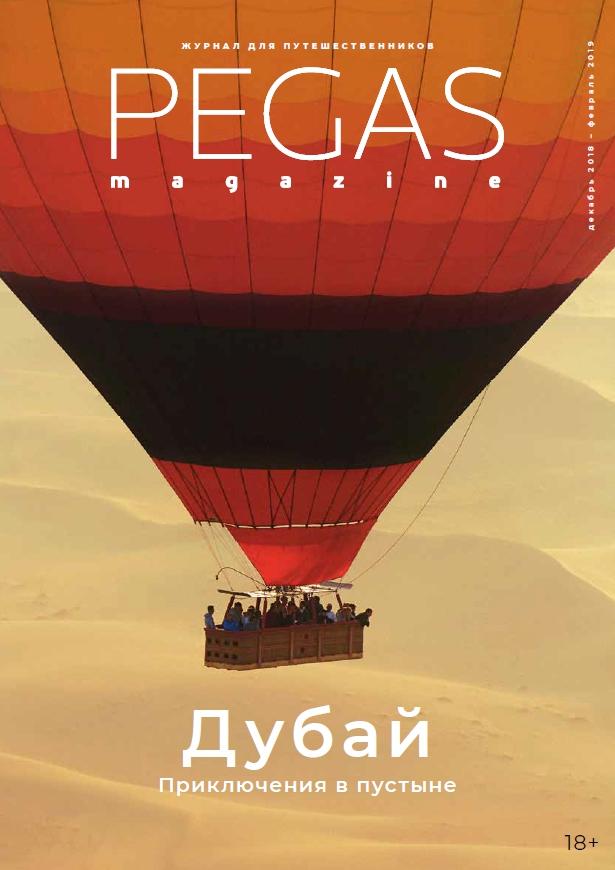 Бортовой журнал PEGAS декабрь-февраль 2018/19