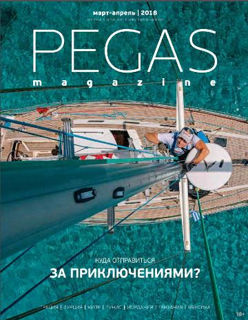 Обложка журнала PEGAS март-апрель 2018