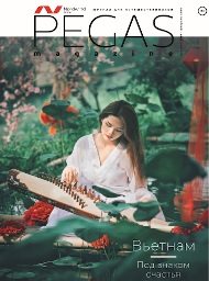 Обложка бортового журнала PEGAS
