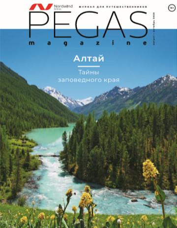 Обложка журнала PEGAS август-октябрь 2020