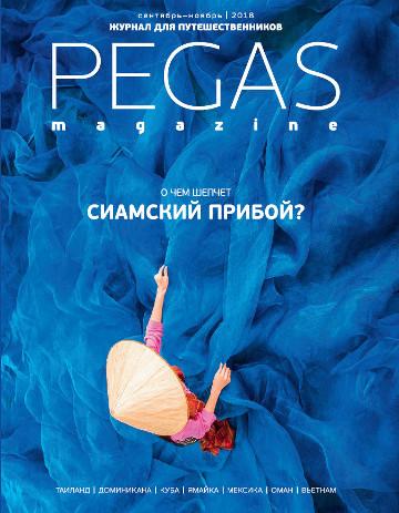 Обложка журнала PEGAS сентябрь-октябрь 2018