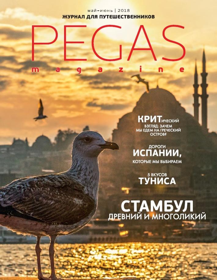 Бортовой журнал PEGAS май-июнь 2018