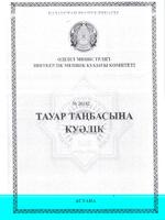 tz_kazahstan.jpg