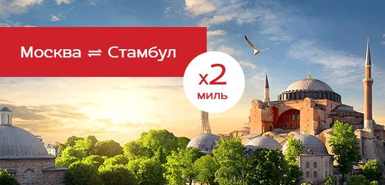 Двойные мили на рейсах Москва – Стамбул и обратно