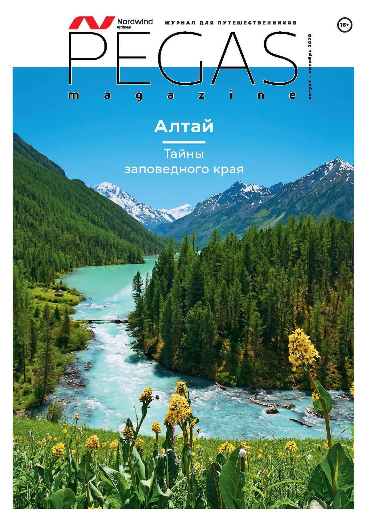 Бортовой журнал PEGAS август - октябрь 2020